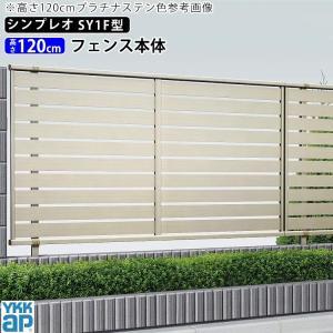 アルミフェンス 囲い 形材フェンス 横スリット SY1型 T120 本体 地域限定送料無料 ガーデン DIY 塀 壁 エクステリア|kantoh-house