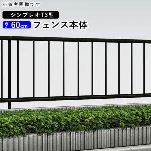 アルミフェンス 囲い 形材フェンス YKKAP シンプレオフェンス たて格子11本 T3型 T60 本体 地域限定送料無料 ガーデン DIY 塀 壁 エクステリア kantoh-house