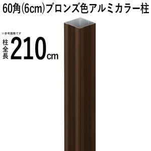 アルミ支柱 柱 竹垣用 DIY 60角 (6cm) 全長210cm ブロンズ角|kantoh-house