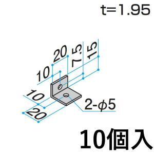 三協アルミ DIY アングル Lアングル アングルピース 15×20×W20mm KB-AL-15-1 10個入り アルファプロ α-Pro 汎用 部品 部材 アルミ部材 アルミ汎用材 送料無料|kantoh-house