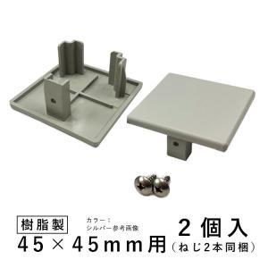 三協アルミ DIY ホロー材キャップ ホロー キャップ 樹脂 三協 KB-001-2 2個入り 45×45mm用 アルファプロ α-Pro 汎用材 部品 部材 汎用材 送料別|kantoh-house