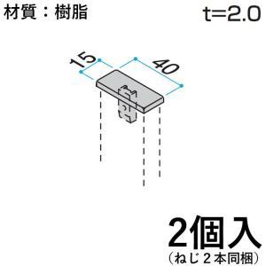 三協アルミ DIY ホロー材キャップ ホロー キャップ 樹脂 三協 KB-024-2 2個入り 15×40mm用 アルファプロ α-Pro 汎用材 部品 部材 汎用材 送料別|kantoh-house