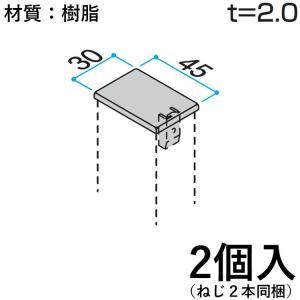 三協アルミ DIY ホロー材キャップ ホロー キャップ 樹脂 三協 KB-019-2 2個入り 30×45mm用 アルファプロ α-Pro 汎用材 部品 部材 汎用材 送料別|kantoh-house