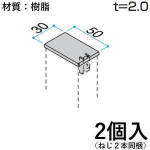 三協アルミ DIY ホロー材キャップ ホロー キャップ 樹脂 三協 KB-020-2 2個入り 30×50mm用 アルファプロ α-Pro 汎用材 部品 部材 汎用材 送料別|kantoh-house