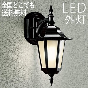 玄関照明 照明 ポーチ灯 LEDライト|kantoh-house