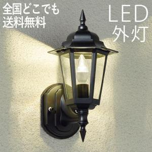 玄関照明 ポーチライト LED おしゃれ センサなし アウトドアライト kantoh-house
