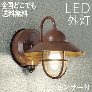 玄関照明 ポーチライト LED おしゃれ センサ付 アウトドアライト|kantoh-house