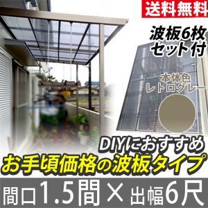 テラス屋根 FK波板付テラス屋根 フラット 1.5間6尺 エクステリア レトログレー|kantoh-house