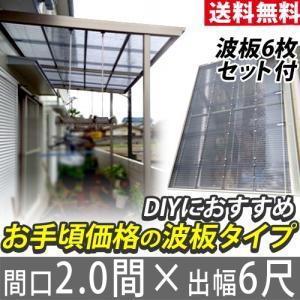 テラス屋根 FK波板付テラス屋根 フラット 2.0間6尺 エクステリア レトログレー|kantoh-house