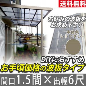 テラス屋根 FK 波板なし テラス屋根 フラット 1.5間6尺 エクステリア レトログレー|kantoh-house