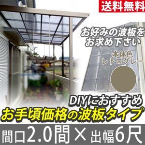 テラス屋根 FK 波板なし テラス屋根 フラット 2.0間6尺 エクステリア レトログレー|kantoh-house