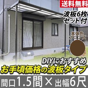 テラス屋根 FK波板付テラス屋根 フラット 1.5間6尺 エクステリア ブロンズ|kantoh-house