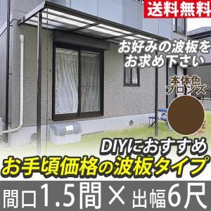 テラス屋根 FK 波板なし テラス屋根 フラット 1.5間6尺 エクステリア ブロンズ|kantoh-house