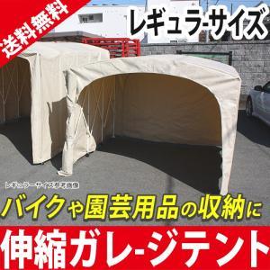 ガレージ 倉庫 伸縮ガレージ ヒラキーナ  レギュラータイプ 条件付送料無料|kantoh-house