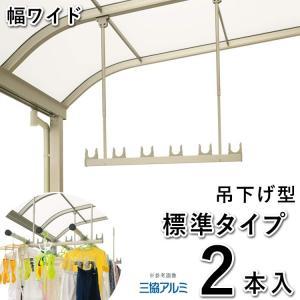 竿掛け 吊り下げ式竿掛け 物干し金物 SATW-01-2 ワイドサイズ 標準タイプ 2本入 三協立山アルミ テラス 送料別