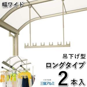 竿掛け 吊り下げ式竿掛け 物干し金物 SATW-01-2L ワイドサイズ ロングタイプ 2本入 三協立山 テラス屋根用 送料別