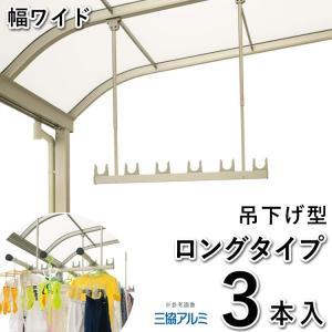 竿掛け 吊り下げ式竿掛け 物干し  SATW-01-3L ワイドサイズ ロングタイプ 3本入 三協 テラス屋根用 送料無料