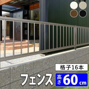 フェンス アルミフェンス 本体 T60 シンプルフェンス マイエリア2 三協アルミ|kantoh-house