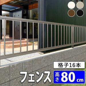 三協アルミ フェンス アルミフェンス マイエリア2 高さ80cm 本体|kantoh-house