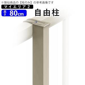 シンプルフェンス用 自由柱 高さ 80cm マイエリア2 三協アルミ|kantoh-house