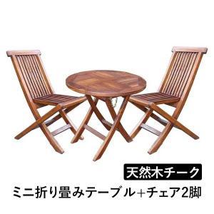テーブルセット ガーデンチェア  ミニチェア 折りたたみテーブル3点セット|kantoh-house