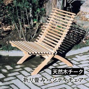 ガーデンチェア フォールディングチェア 折り畳み式ハンディチェア|kantoh-house