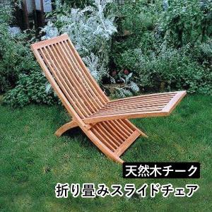 ガーデンチェア  フォールディングチェア 折り畳み式スライドチェア|kantoh-house