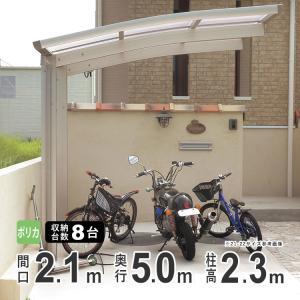 サイクルポート 自転車置き場 屋根 8台収納可能 間口210×奥行505cm ロング柱 ポリカタイプ 地域限定送料無料 50-21|kantoh-house