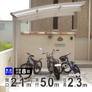 サイクルポート 自転車置き場 屋根 8台収納可能 間口210×奥行505cm ロング柱 熱線遮断ポリカタイプ 地域限定送料無料 50-21|kantoh-house