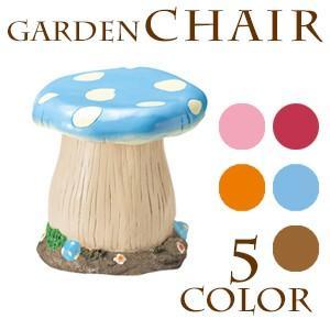 イス チェアー おしゃれ ガーデン きのこ かわいい ガーデンチェア 雑貨|kantoh-house