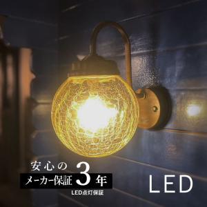 玄関照明 外灯 おしゃれ 屋外 玄関 照明 LED 照明器具 ウォールライト ポーチライト アンティーク風 ひび焼きガラス LED交換可能 センサー無し 100V|kantoh-house