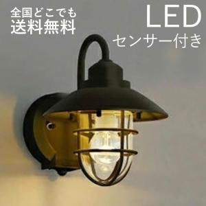 玄関照明 LED照明 マリンタイプポーチ灯 人感センサ付き 時代を超えて人気のマリンタイプポーチ灯。...