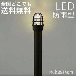 ガーデンライト 庭園灯 マリンタイプの屋外用照明 工事不要|kantoh-house