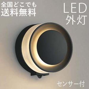 玄関照明 センサー 外灯 おしゃれ 人感センサー LED一体型 玄関 照明 LED 照明器具 ウォールライト ポーチライト ダークグレーメタリック 100V 在庫有|kantoh-house