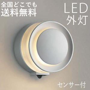 玄関照明 玄関灯 LED一体型 おしゃれ 人感センサ付 ポーチライト シルバーメタリック|kantoh-house