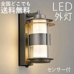 玄関照明 センサー 外灯 おしゃれ 人感センサー LED一体型 玄関 照明 LED 照明器具 ウォールライト ポーチライト ウォームグレー 100V|kantoh-house