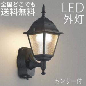 玄関照明 センサー 外灯 おしゃれ 人感センサー 屋外 玄関 照明 LED 照明器具 ウォールライト ポーチライト LED交換可能 100V 在庫有|kantoh-house