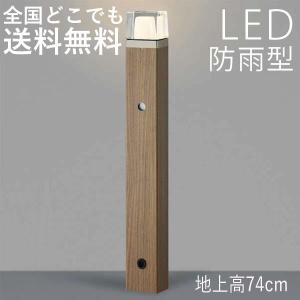 ガーデンライト 照明 庭園灯 LED一体型 おしゃれ 自動点滅器付 ポールライト 木調 LED 外灯 屋外照明 ポール灯 木質調 アウトドア センサー付き 100V|kantoh-house