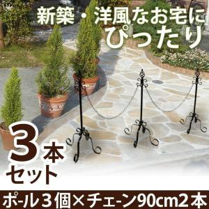 駐車場ポール チェーンスタンド おしゃれ アイアン製 クローズゲート 本体3個×チェーン2本 あすつく kantoh-house