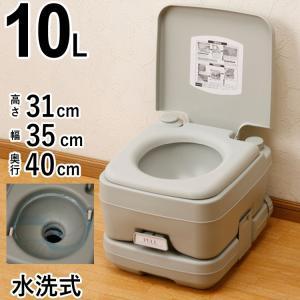 ポータブルトイレ 水洗トイレ 介護用品 災害用携帯トイレ 非常用 防災グッズ 簡易トイレ 10L|kantoh-house
