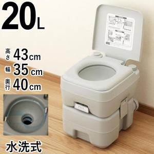 ポータブルトイレ 水洗トイレ 介護用品 災害用携帯トイレ 非常用 防災グッズ 簡易トイレ 20L|kantoh-house