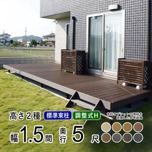 ウッドデッキ 人工木 樹脂 DIY キット ベランダ 縁台 間口1.5間(2.7m)×出幅5尺(1.5m) 送料無料|kantoh-house