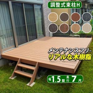 ウッドデッキ 人工木 樹脂 DIY キット ウッドパネル 腐らない セット ベランダ 縁台 間口1.5間(2.7m)×出幅7尺(2.1m)  調整式束柱H 送料無料 kantoh-house