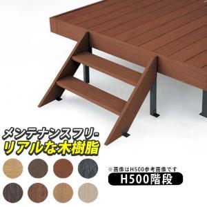 オリジナルウッドデッキ専用 ステップ H500 キット 階段|kantoh-house