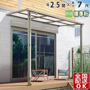 テラス屋根 DIY 屋根 アルミテラス屋根 フラット型 2.5間×7尺 標準桁 ベランダ 雨よけ シンプルテラス屋根 kantoh-house