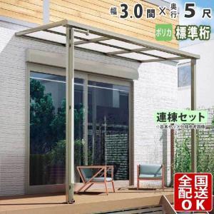 テラス屋根 diy ベランダ屋根 テラス アルミテラス屋根 1階用 シンプルテラス屋根 F型 フラット型 標準桁タイプ 連棟 柱3本仕様 3.0間×5尺 3間×5尺 kantoh-house