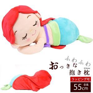 抱き枕 ぬいぐるみ Disney ディズニー アリエル キャラクター かわいい クッション リトルマ...