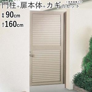 門扉 片開き アルミ門扉 目隠し 門柱タイプ 幅90×高さ160cm 0816|kantoh-house
