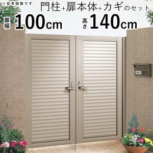 アルミ門扉 両開き 目隠し 門柱タイプ 幅100×高さ140cm 0814|kantoh-house