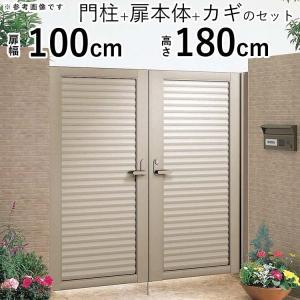 アルミ門扉 両開き 目隠し 門柱タイプ 幅100×高さ180cm 0818|kantoh-house